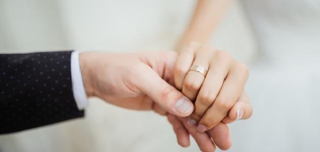 أحكام الزواج