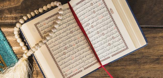 أطول كلمة في القرآن الكريم