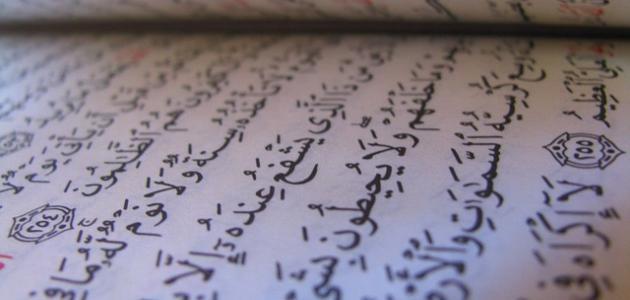 تاريخ كتابة القرآن الكريم