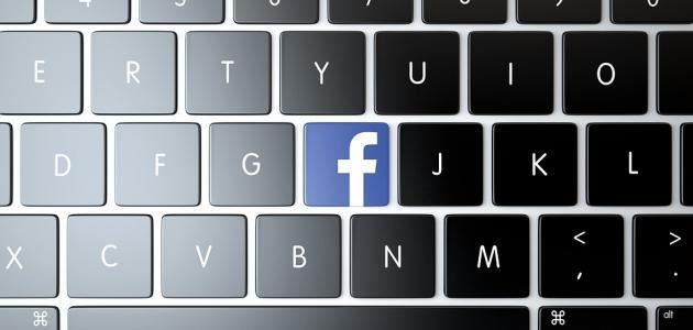 أضرار وفوائد الفيس بوك