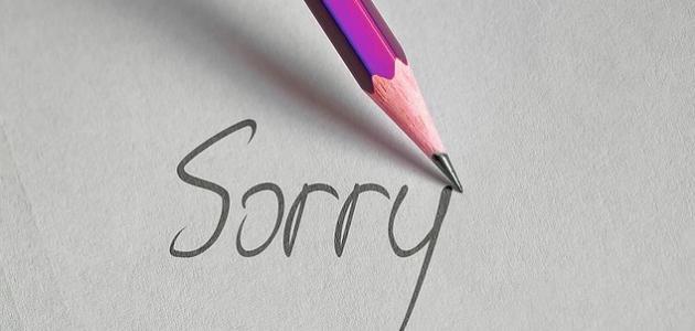 أفضل طريقة للاعتذار