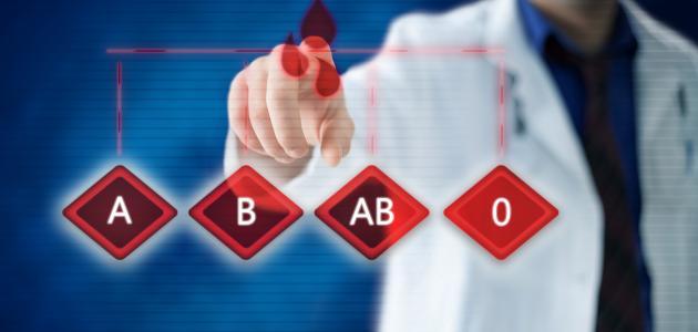 ما الفرق بين فصائل الدم