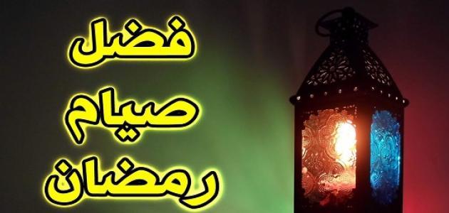 كيفية صوم رمضان