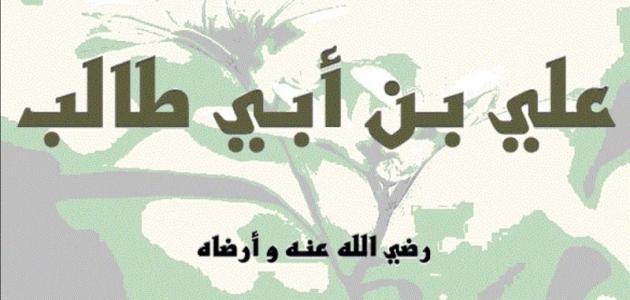 زهد علي بن أبي طالب