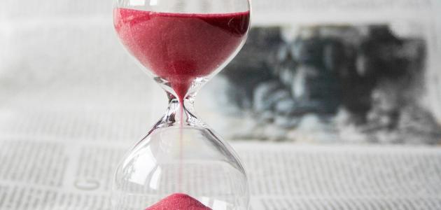 أهداف تنظيم الوقت
