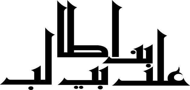اسلام علي بن ابي طالب