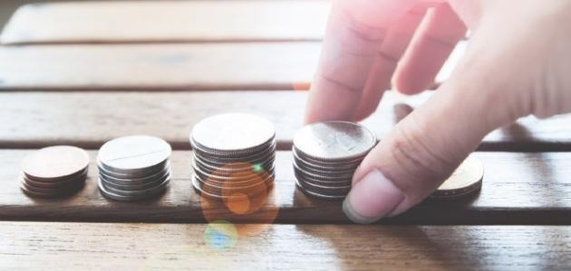 أفضل طريقة لاستثمار مبلغ صغير