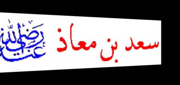 جهاد سعد بن معاذ
