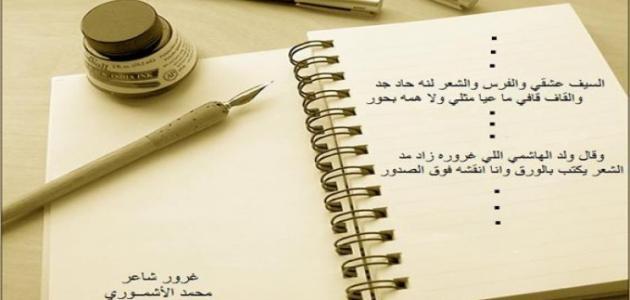كيف يكتب الشعر