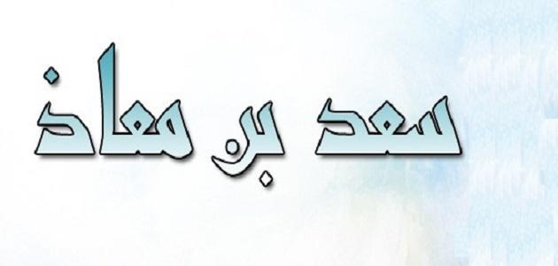 حكم سعد بن معاذ في بني قريظة