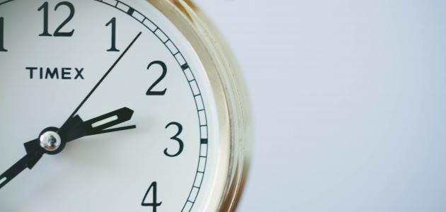 أهمية الوقت وتنظيمه