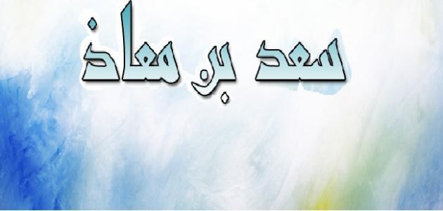 دفن سعد بن معاذ