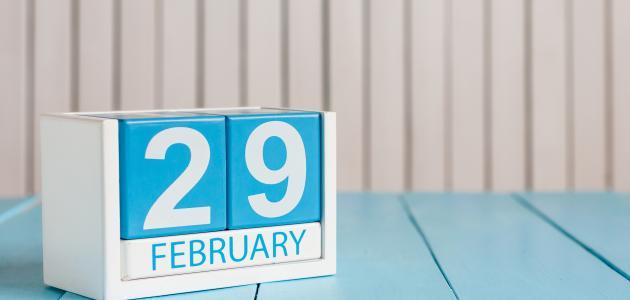 ما هي السنة الكبيسة