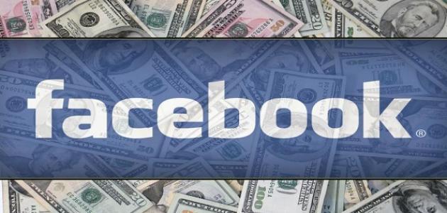 كيف يجني الفيس بوك أرباحه
