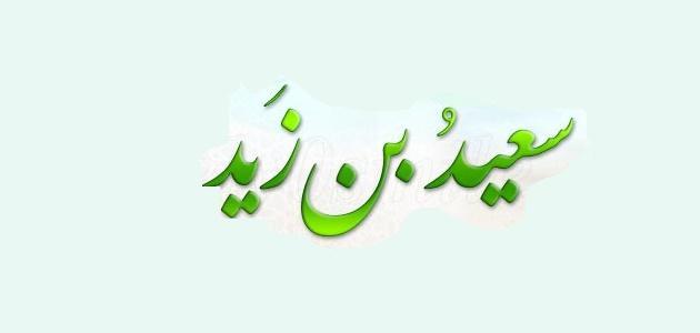 إسلام سعيد بن زيد