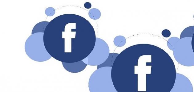 حذف حسابي من فيس بوك