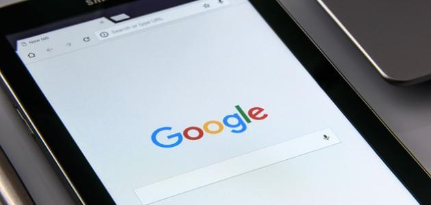 حذف سجل جوجل