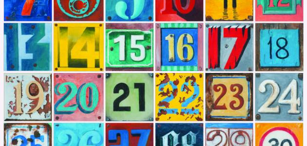 ما الفرق بين العدد والرقم