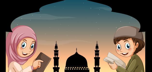 التربية في القرآن الكريم