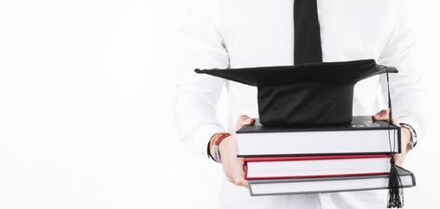 ما هي الدكتوراة