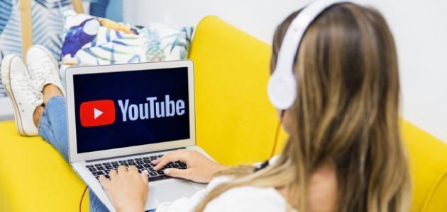 إنشاء حساب على يوتيوب