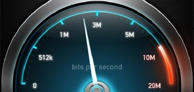 سرعة قياس الإنترنت