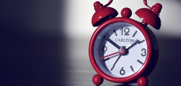المحافظة على الوقت