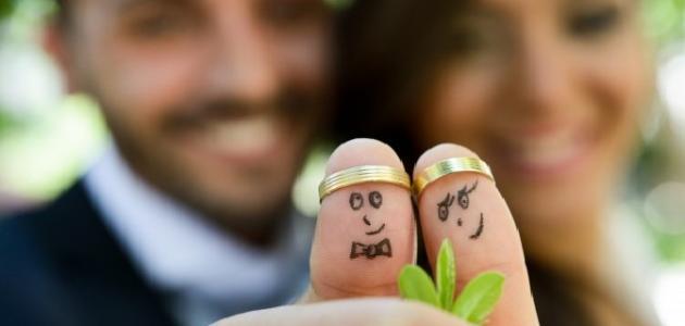 أهمية الزواج للفرد والمجتمع