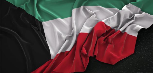 بحث عن دستور الكويت