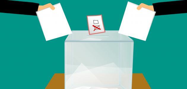 أهمية الديمقراطية