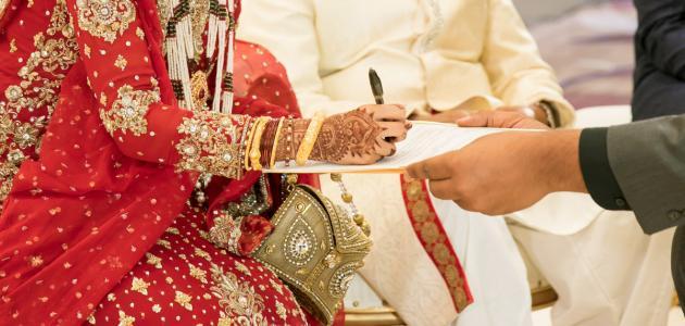 كيف يتم عقد الزواج الشرعي