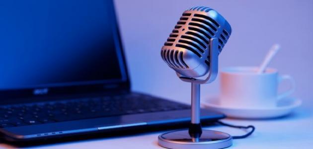 كيفية عمل إذاعة على الإنترنت
