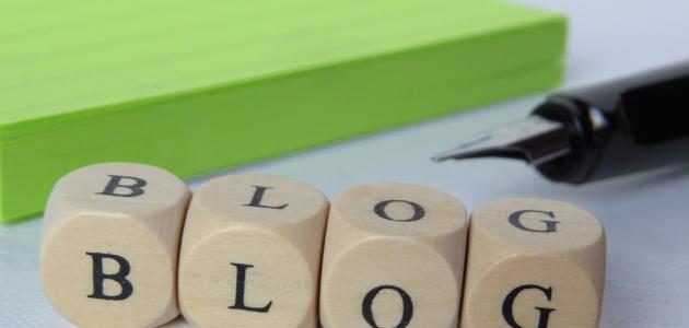 كيفية إنشاء مدونة والربح منها