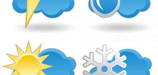 كيف يتغير الطقس