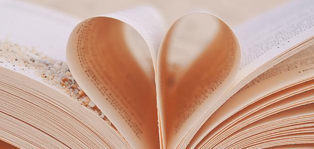 أجمل قصيدة عن الحب