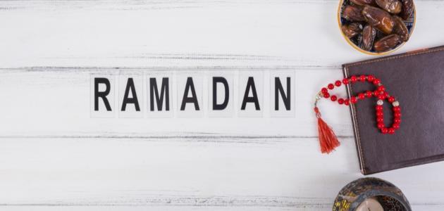 حديث عن رمضان