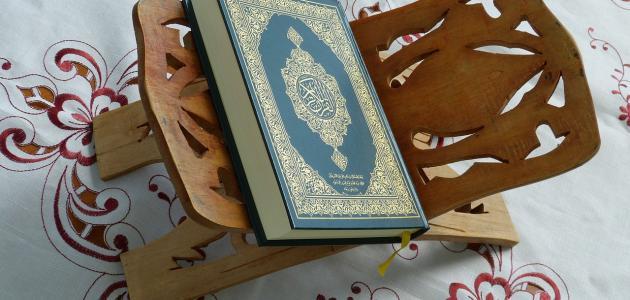 أنواع تلاوة القرآن