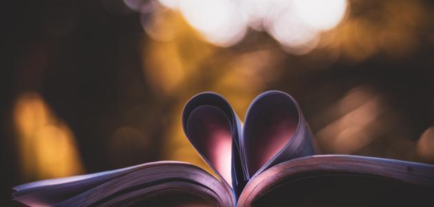 الشعر عن الحب والغرام
