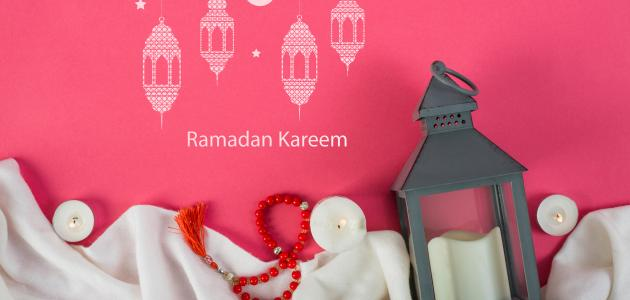 حكم وأمثال عن رمضان