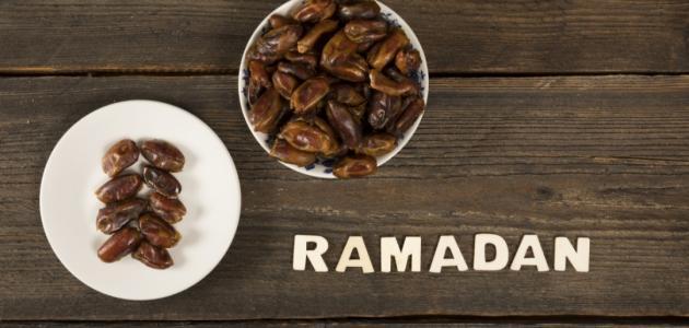أجمل كلام عن رمضان
