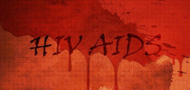 أعراض الإصابة بمرض الإيدز