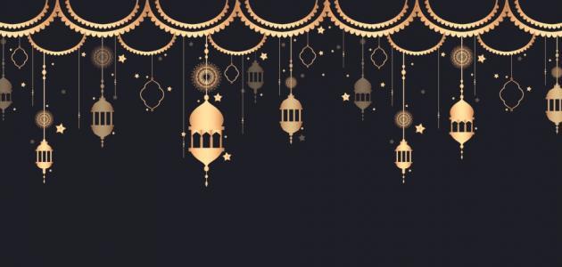 أجمل قصائد في رمضان