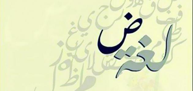 أشعار عن اللغة العربية