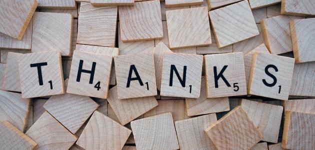 كلام شكر وتقدير
