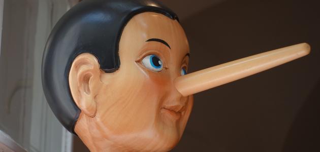 كلام عن الكذب والنفاق
