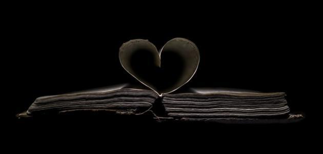 أشعار الرافعي في الحب