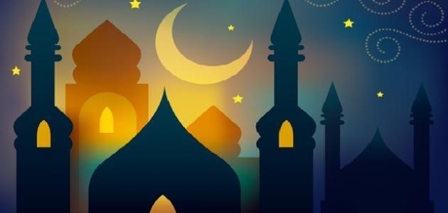 أشعار عن رمضان المبارك