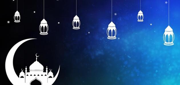 أشعار رمضان