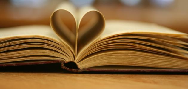 كيف نحب القراءة