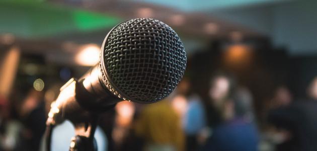 التخلص من رهبة الجمهور
